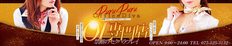 PuruPuru OfficeDiva(祇園 ファッションヘルス)