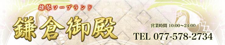 鎌倉御殿(雄琴 ソープランド)