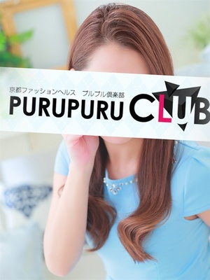 北川 ひかる(プルプル倶楽部)