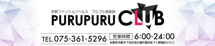 プルプル倶楽部(河原町/四条 ファッションヘルス)