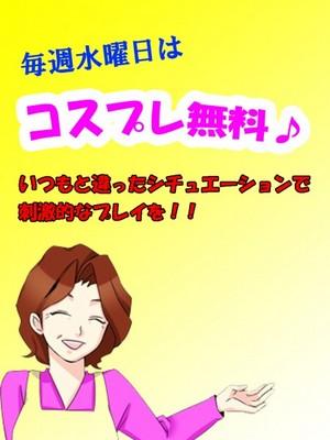 コスプレ無料♪(十三おかあさん)