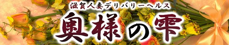 奥様の雫(守山/野洲/草津/栗東/湖南 デリヘル)
