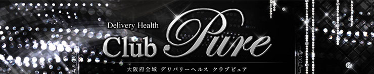 Club Pure(京橋・桜ノ宮 デリヘル)