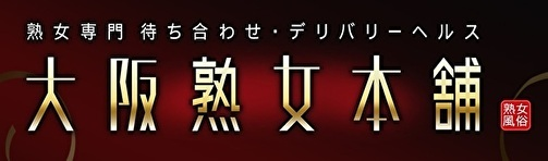 大阪熟女本舗(日本橋・千日前 待ち合わせデリ)