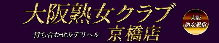 大阪熟女クラブ 京橋店(京橋・桜ノ宮 待ち合わせデリ)