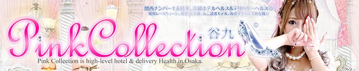 ピンクコレクション 谷九店