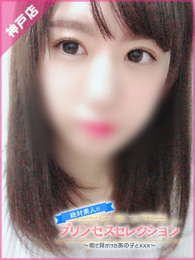 ゆいな(プリンセスセレクション神戸店)
