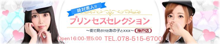 プリンセスセレクション神戸店(神戸・三宮 デリヘル)