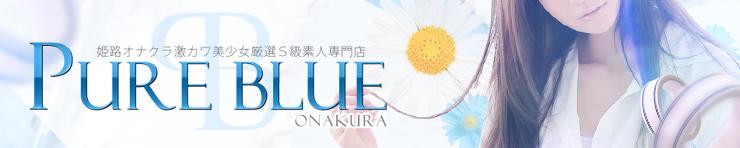 ピュアブルー(姫路 デリヘル)