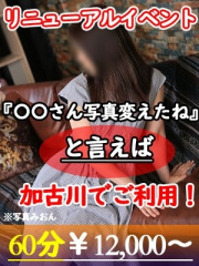 人妻リゾート(加古川・高砂方面 デリヘル)
