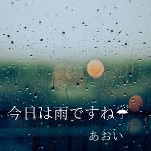 【NEW】あおい(ロダン)