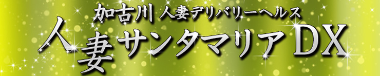 加古川人妻サンタマリアDX(加古川・高砂方面 デリヘル)