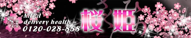 桜姫(大和高田市/橿原市 デリヘル)