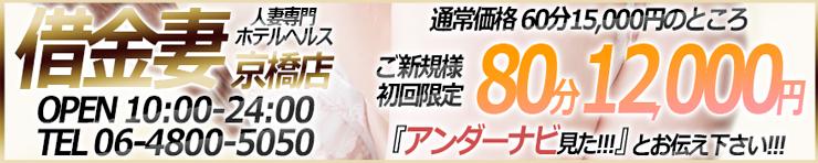 借金妻 京橋店(京橋・桜ノ宮 ホテルヘルス)