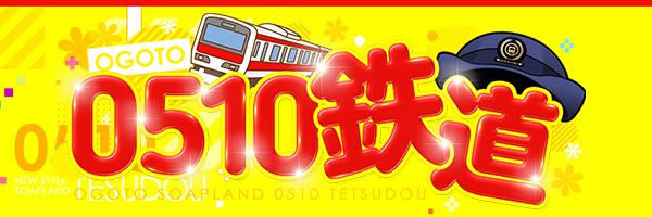 0510鉄道