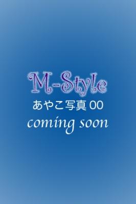 あやこ(ヘルス体験4日目)(M-STYLE(ミュースタイル))
