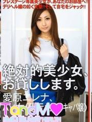 愛原エレナ(AV女優)