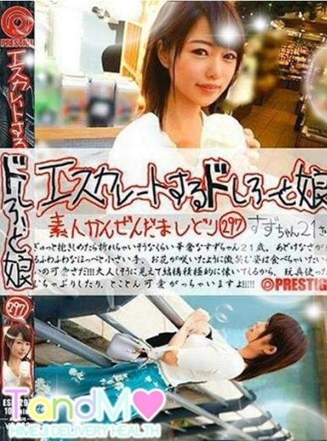 堀北 すず(AV女優)(やってみます!!姫路デリバリーヘルスT&Mです!!)