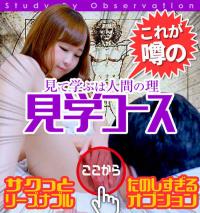 兵庫県 デリヘル やってみます!!姫路デリバリーヘルスT&Mです!! ☆見学コース☆