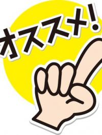 兵庫県 デリヘル やってみます!!姫路デリバリーヘルスT&Mです!! ☆イベントコースのご案内☆