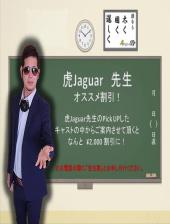虎JAGUAR先生(マネージャー)