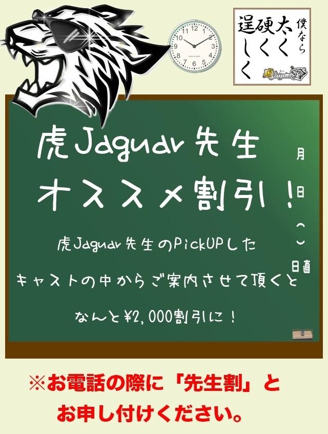 虎JAGUAR先生(マネージャー)(虎JAGUAR)