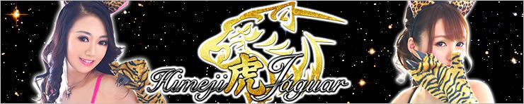 虎JAGUAR(姫路 デリヘル)