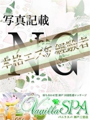 あんな(バニラスパ神戸三宮店)