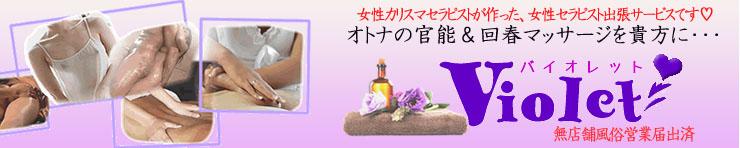 Violet(神戸・三宮 エステ・性感(出張))