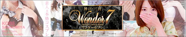 ワンダー7(神戸・三宮 ファッションヘルス)