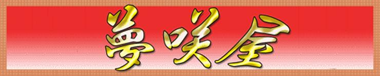 夢咲屋(姫路 デリヘル)