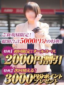 初回限定!総額5,000円割引