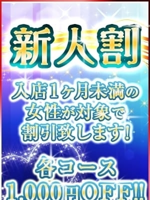 ◆新 人 割◆(安蜜姫)