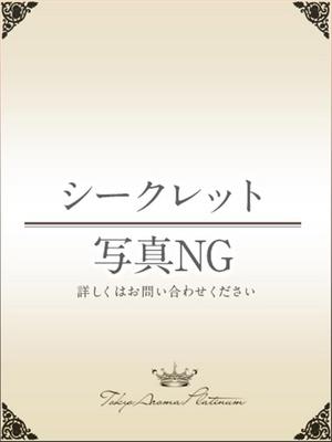 彩実(あやみ)(東京アロマプラチナム)