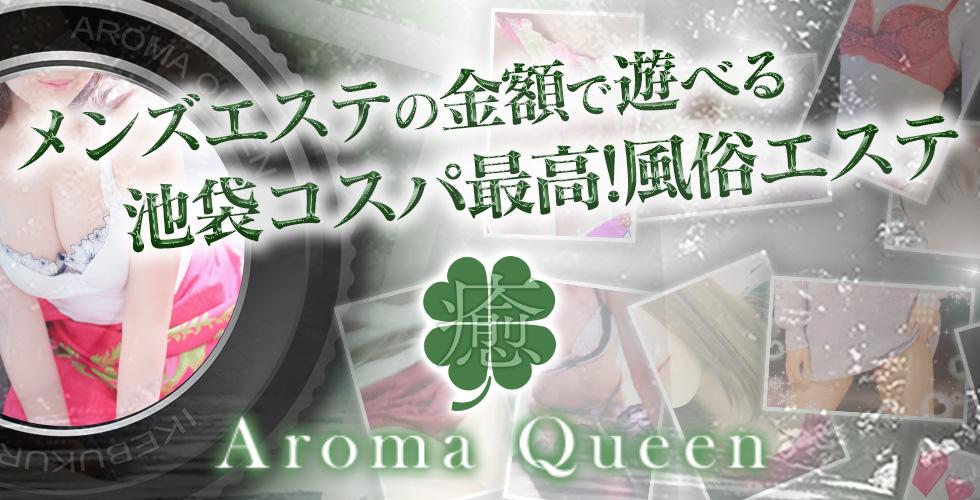 池袋性感エステ Aroma Queen -アロマクイーン-(池袋エステ・性感(受付))
