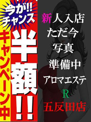 ゆき五反田店(アロマエステ R)