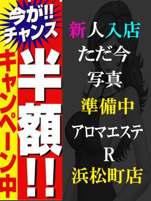 そら浜松町店(アロマエステ R)