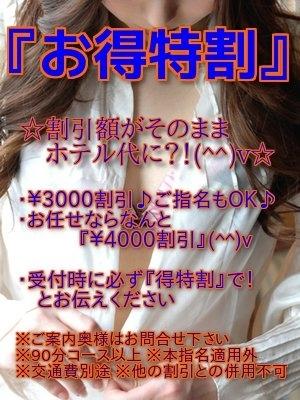 ◆☆『得特割』☆◆ (千葉中央人妻援護会)