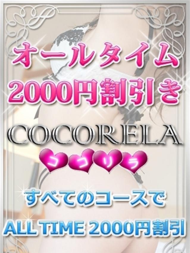 2000円割引き(立川洗体風俗エステ ココリラ)