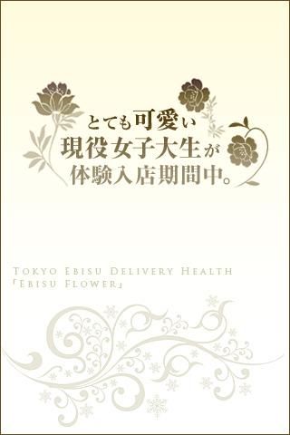 ましろ(恵比寿Flower)