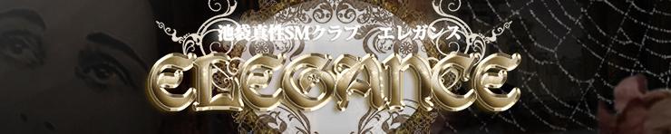 エレガンス(池袋 SM)