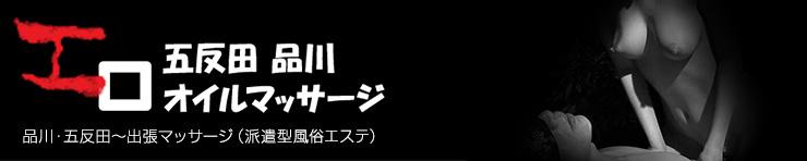 エロオイルマッサージ品川・五反田