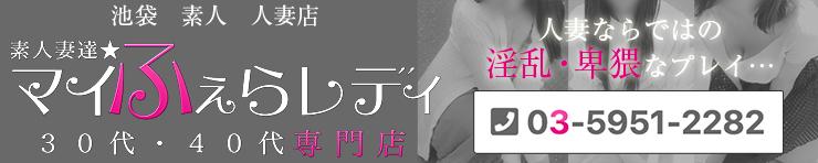 熟女★マイふぇらレディ(池袋 ホテルヘルス(受付型))