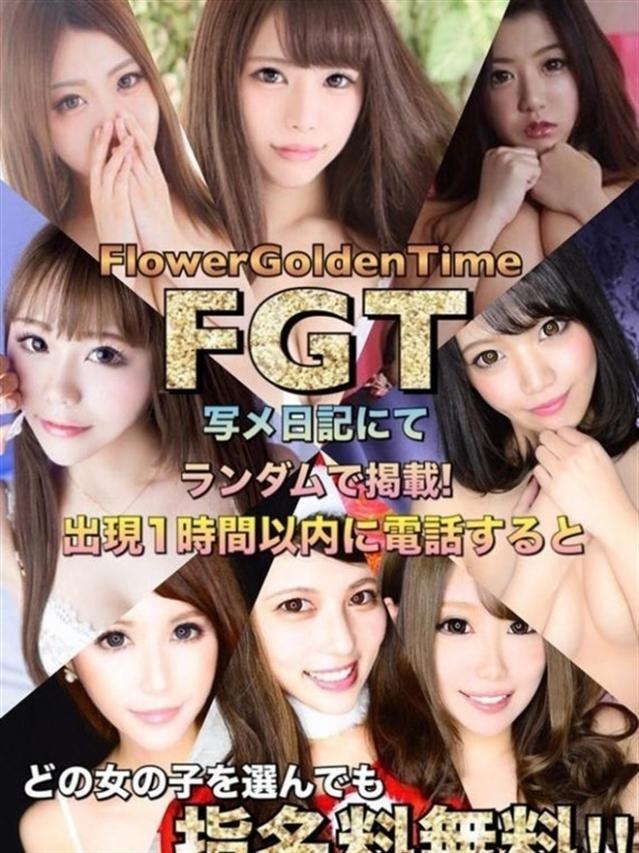★FLOWER納得得々情報★(Flower (フラワー))