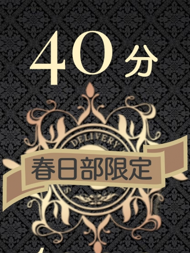 40分5000円(激安いい女 春日部)