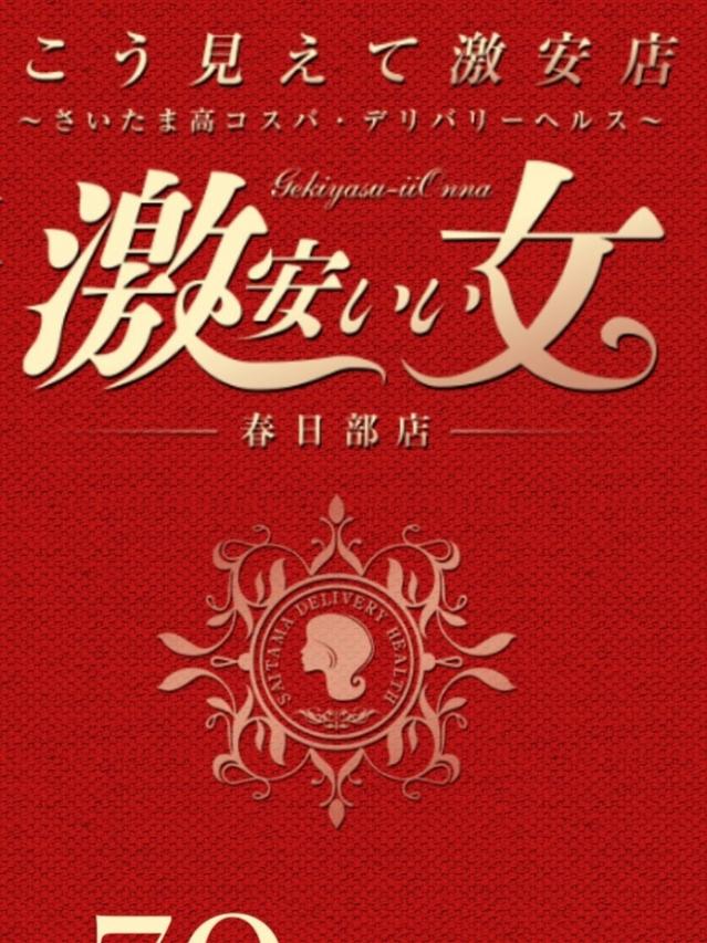 70分10000円(激安いい女 春日部)