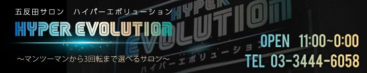 ハイパーエボリューション(五反田 ピンサロ)