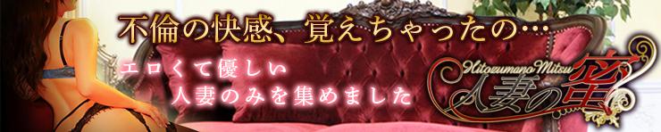 人妻の蜜 西船橋店(船橋・西船橋・幕張 デリヘル)