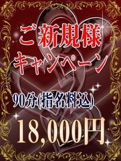ご新規様キャンペーン!(華美人 新横浜店)