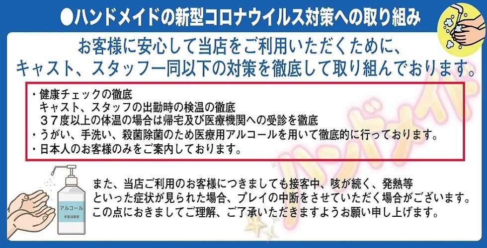 神田ハンドメイド(上野・秋葉原・神田オナクラ(出張))